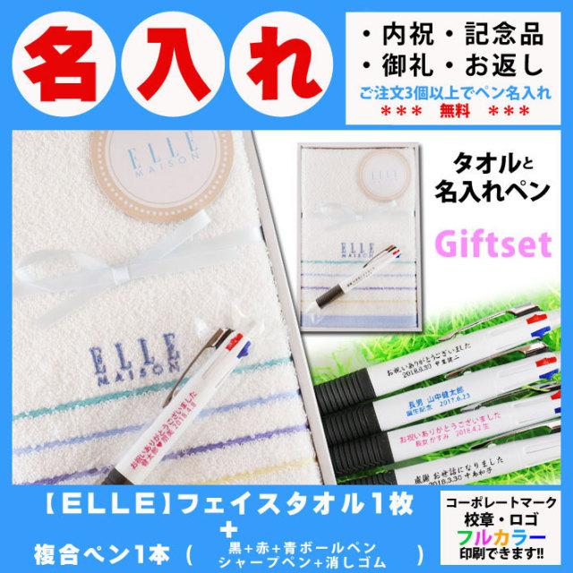 ペン名入れ可能タオルとペンのギフトセット【ELLE】フェイスタオル1枚&多機能ペン〈マルチファンクションペン〉黒+赤+青ボールペン+シャープペン+消しゴム