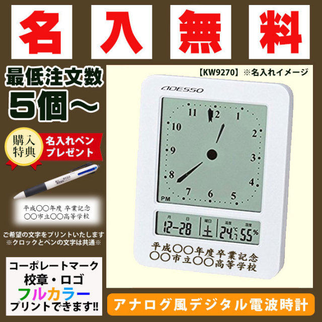 《名入れ》アナログ風デジタル電波時計【KW9270】