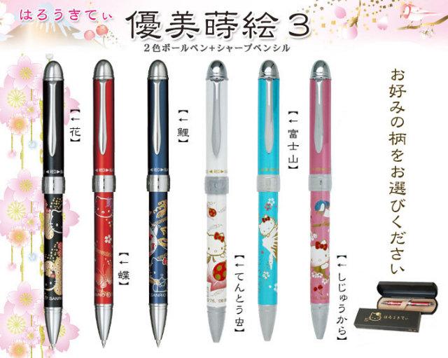 名入れ彫刻 はろうきてぃ 複合ペン 全6種 SAILOR/セーラー 優美蒔絵3
