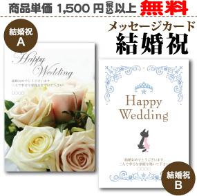 メッセージカード結婚祝