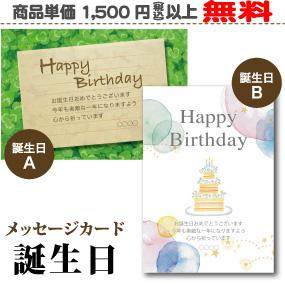 メッセージカード誕生日
