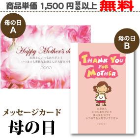 メッセージカード母の日