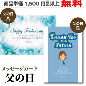 メッセージカード父の日