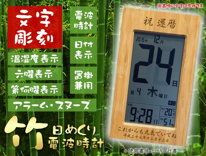 《名入れ彫刻》竹の日めくり電波時計【T-8656】