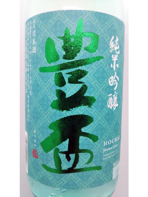 豊盃 純米吟醸 涼風(ラベル)