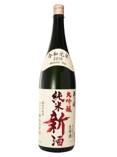 あさ開 純米大吟醸新酒生原酒2019 1800