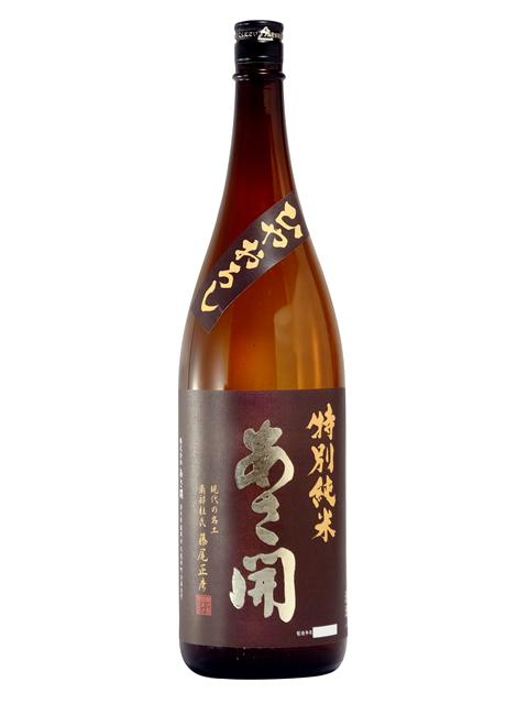 あさ開 特別純米酒ひやおろし1800