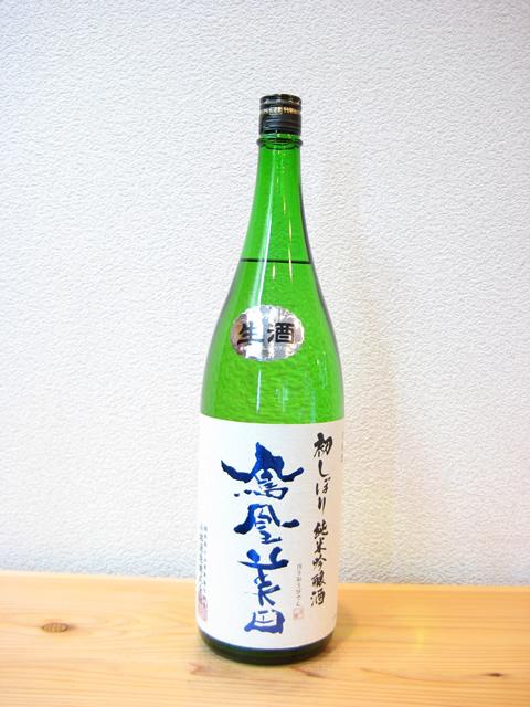 鳳凰美田 初しぼり純米吟醸無濾過生酒1800
