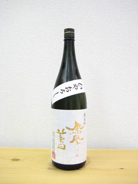 鳳凰美田 純米吟醸山田錦ひやおろし1800