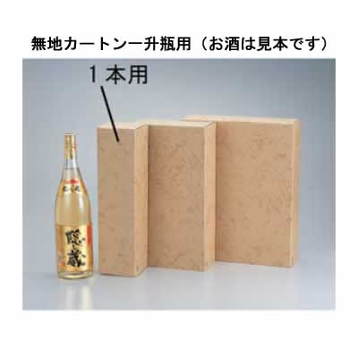 <化粧箱>一升瓶用1本入(サンプル画像)