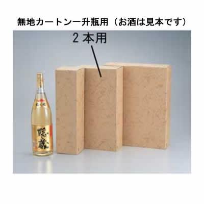 <化粧箱>一升瓶用2本入(サンプル画像)