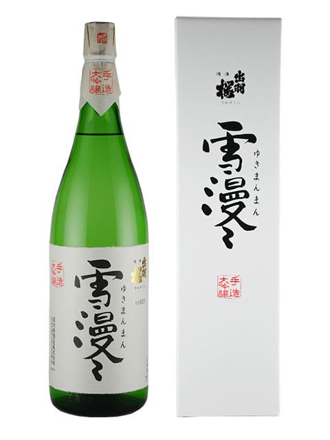 出羽桜 大吟醸 雪漫々1800