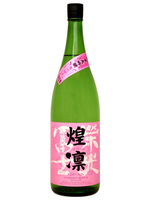 栄光冨士 煌凛1800