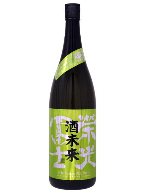 栄光冨士 酒未来1800