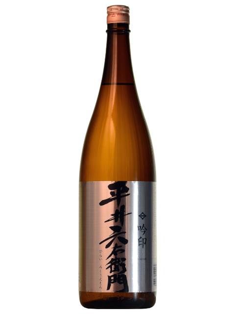 平井六右衛門 吟印(ぎんじるし)1800