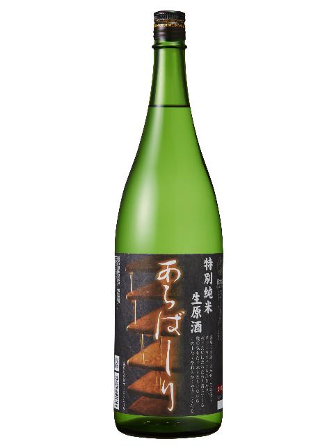 廣喜 特別純米生原酒あらばしり1800