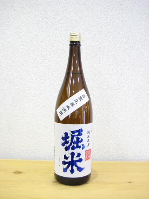 堀の井 純米酒 堀米1800