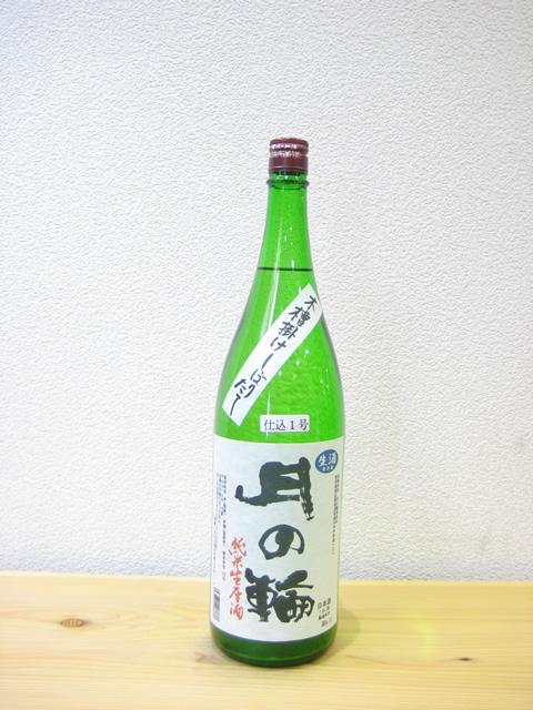 月の輪 純米しぼりたて生原酒木槽1800