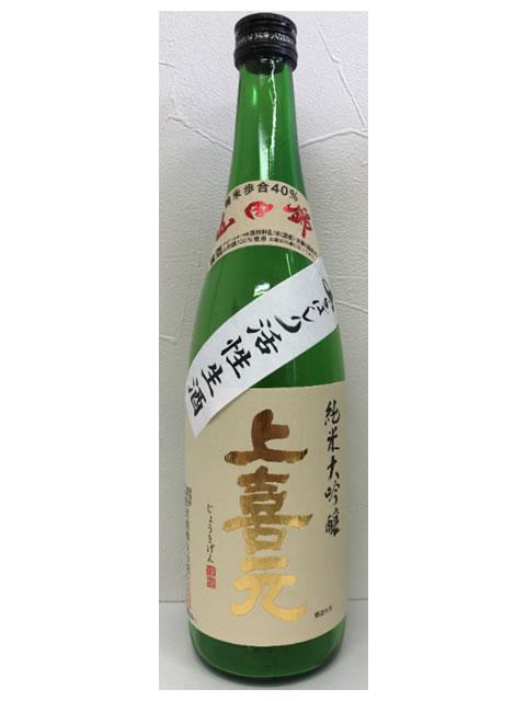 上喜元 純米大吟醸山田錦40活性荒走り720