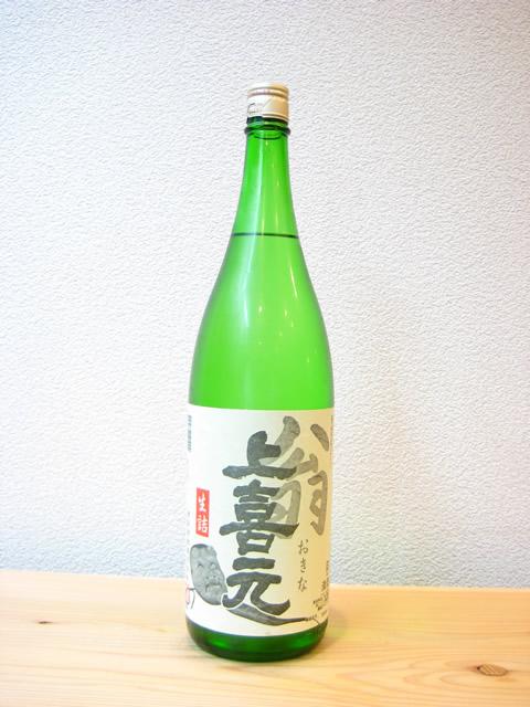 上喜元 翁(おきな)1800
