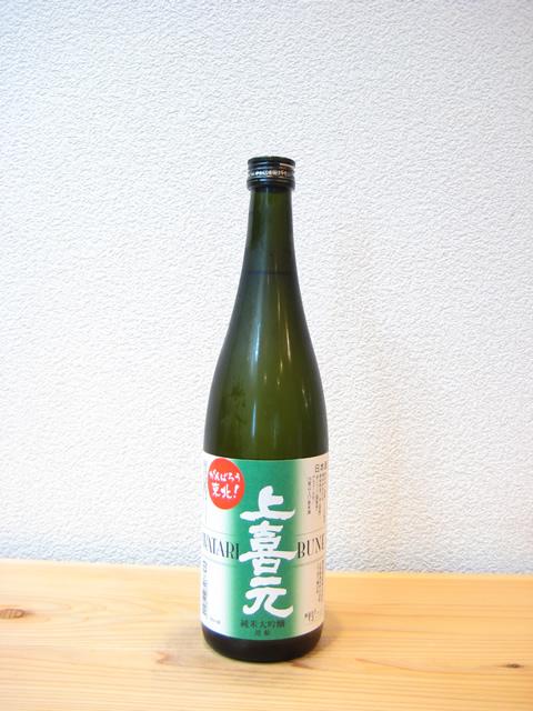 上喜元 純米大吟醸 渡船(わたりぶね)氷温貯蔵720