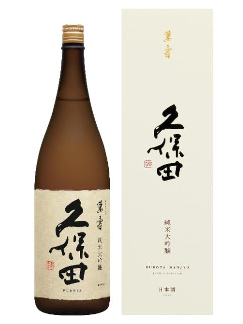 久保田 萬寿 純米大吟醸1800