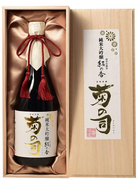 菊の司 純米大吟醸 結の香仕込720