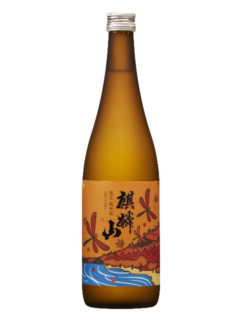 麒麟山 秋酒2018