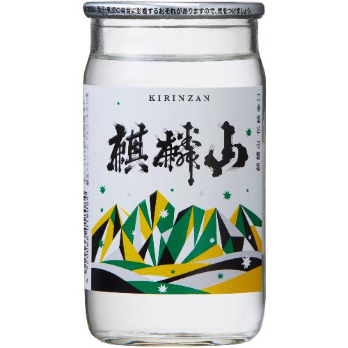 麒麟山 伝統辛口カップ(新)