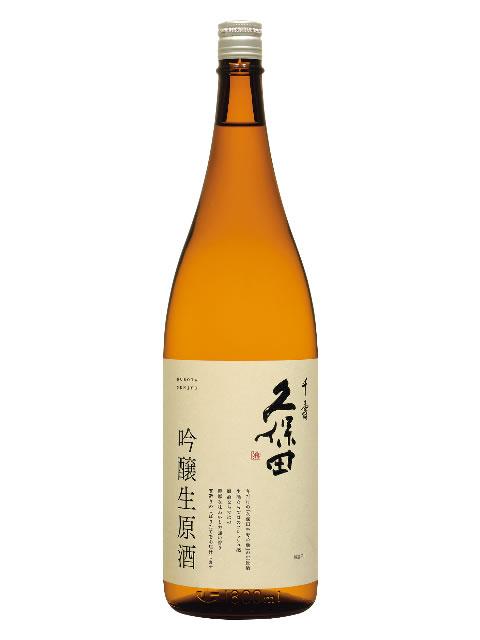 久保田 千寿 吟醸生原酒1830