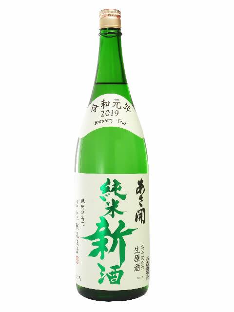 あさ開 純米新酒生原酒2019 1800