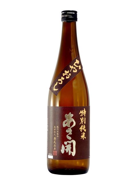 あさ開 特別純米酒ひやおろし720