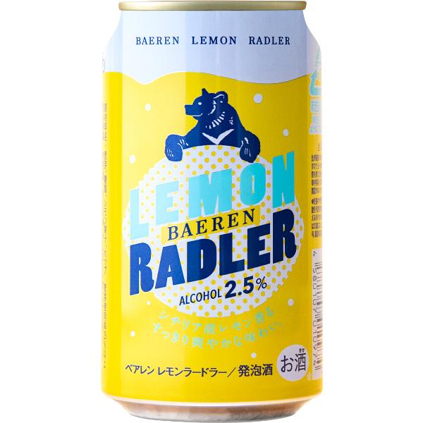 ベアレン レモンラードラー缶