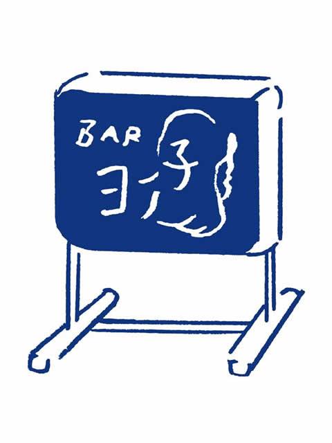 BARヨー子ロゴ