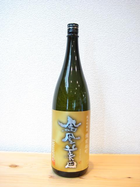 鳳凰美田 純米吟醸雄町 瓶燗火入1800