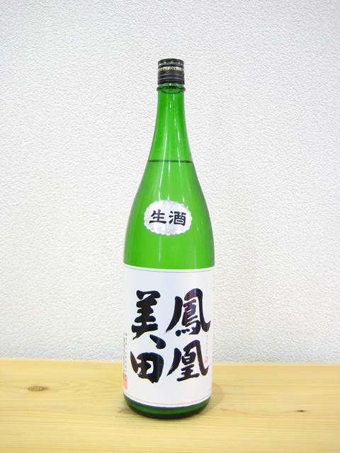 鳳凰美田 本吟醸 無濾過生酒1800
