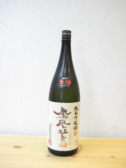 鳳凰美田 純米吟醸 瓶燗火入1800