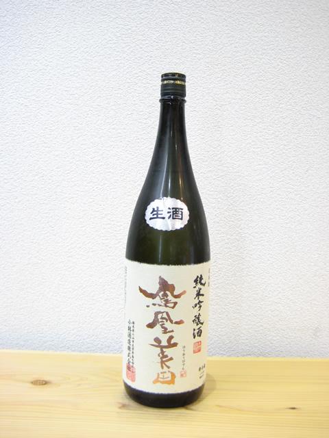 鳳凰美田 純米吟醸 無濾過生酒1800