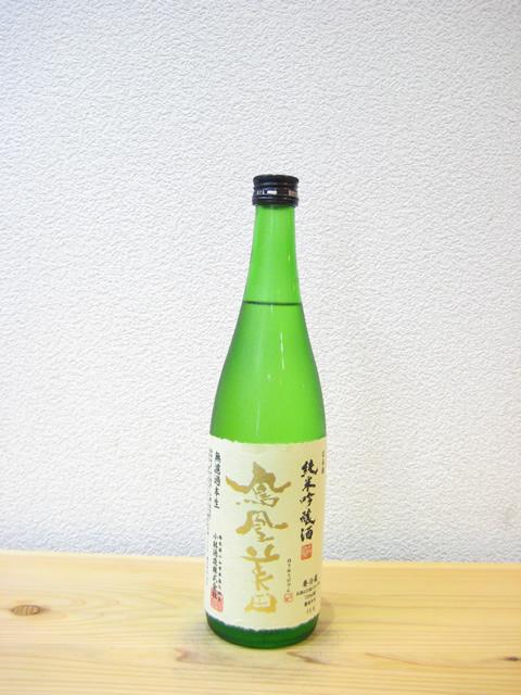 鳳凰美田 純米吟醸 無濾過生酒720
