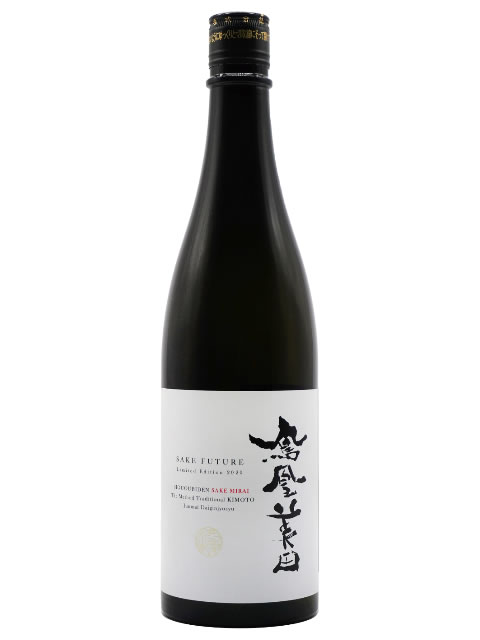 鳳凰美田 「酒未来」純米大吟醸生もと造りa720