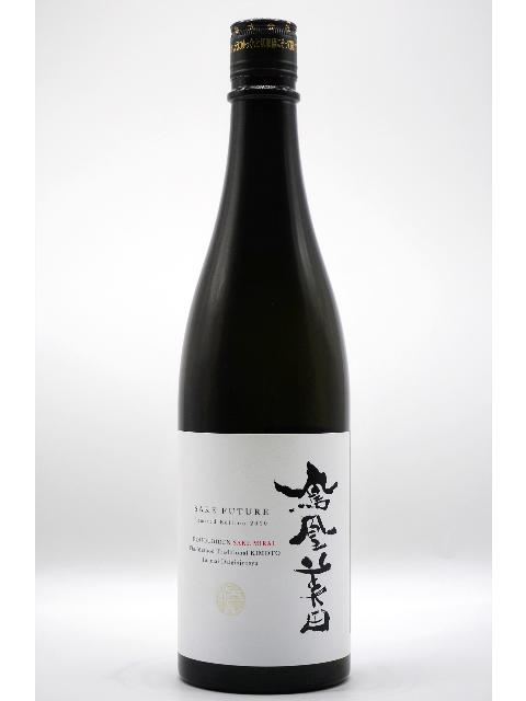 鳳凰美田 「酒未来」純米大吟醸生もと造りb720