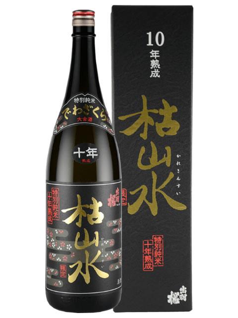 出羽桜 特別純米「枯山水」十年熟成1800