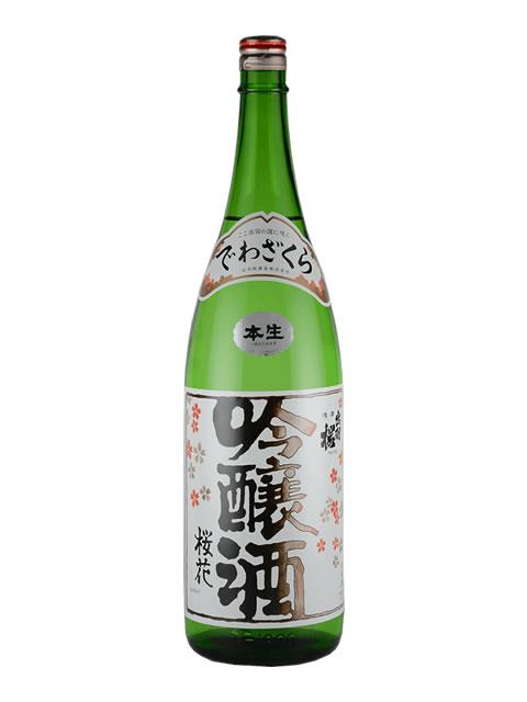 出羽桜 桜花吟醸酒本生1800