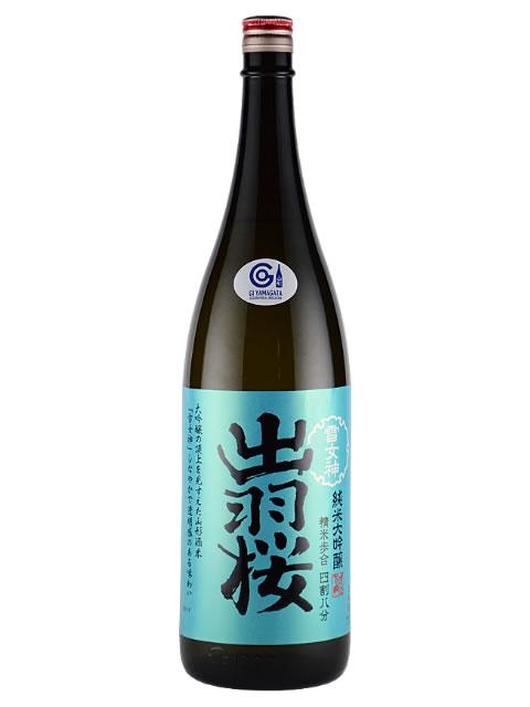 出羽桜 純米大吟醸雪女神 四割八分1800