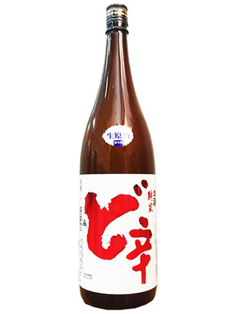 白瀑 純米酒「ど辛」生原酒1800