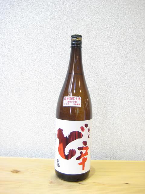 白瀑 純米酒「ど辛」1800
