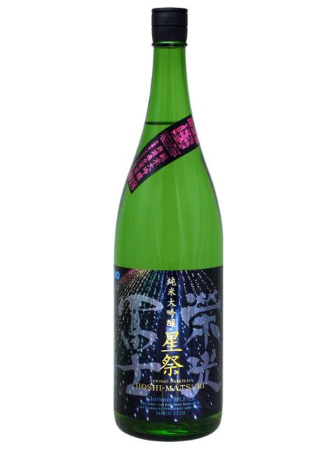 栄光冨士 星祭1800