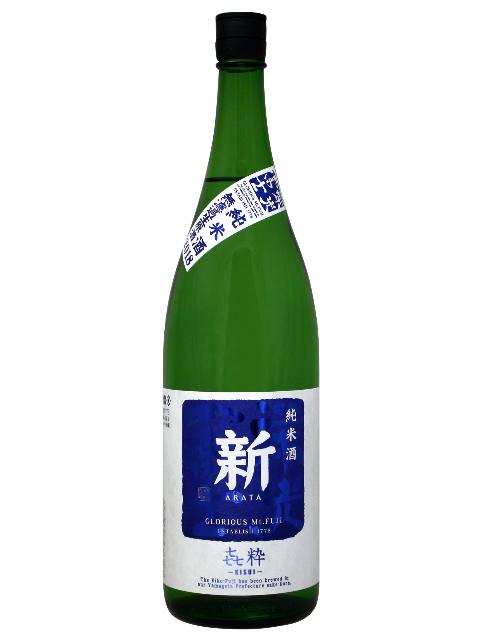 栄光冨士 新(あらた) キ粋(きすい)1800