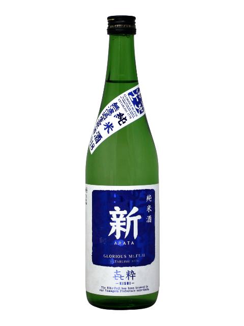 栄光冨士 新(あらた) キ粋(きすい)720