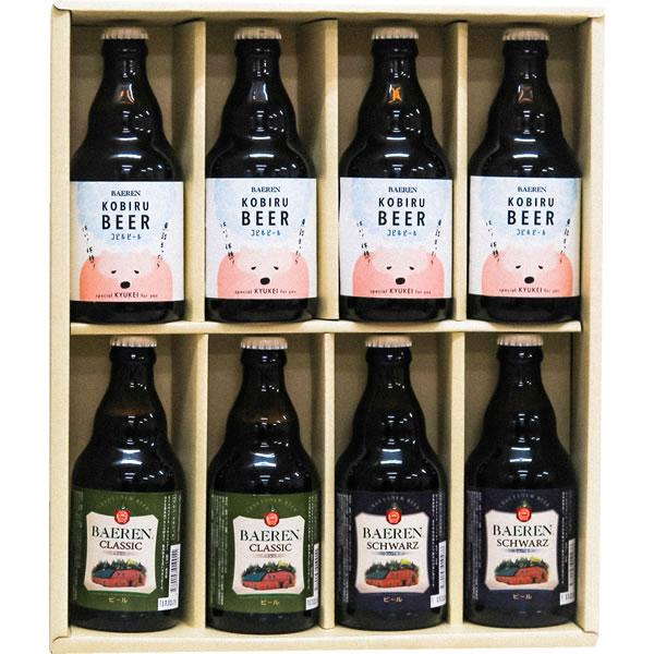 ベアレン コビルビールギフトセット(BKB-8)